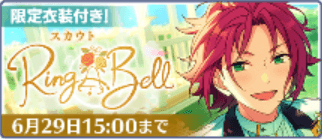 Ring.A.Bell バナー